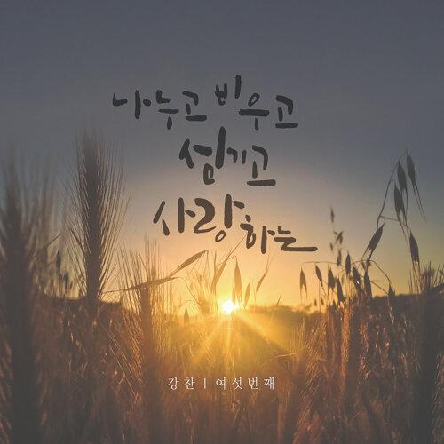 강찬6집  Kang Chan 6th Album - 나누고 비우고 섬기고 사랑하는 Sharing Emptying Serving Loving