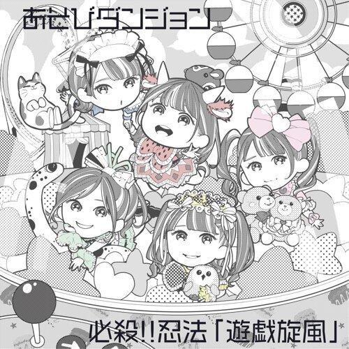 必殺!!忍法「遊戯旋風」 (B-Type)