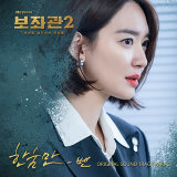 Chief of Staff 2 : People who Make the World OST Part.2