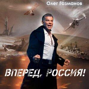 Вперёд Россия