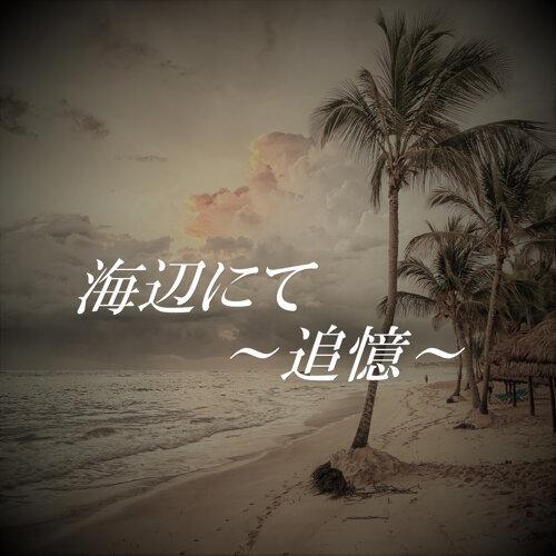 海辺にて ~追憶~