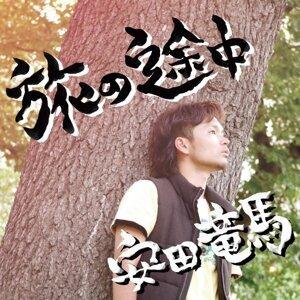 旅の途中 (Tabi no Totyu)