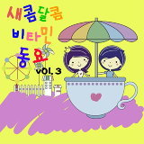 Sweet and Sour Vitamin Children's song Vol.3 새콤달콤 비타민Kids Vol.3
