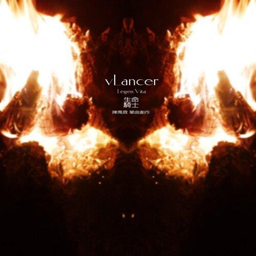 vLancer (生命騎士)