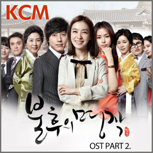 Immortal Materpiece OST Part.2 불후의 명작 OST Part.2