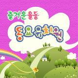 Dance - Kids Kindergarten 4 즐거운 율동 Kids유치원 4집