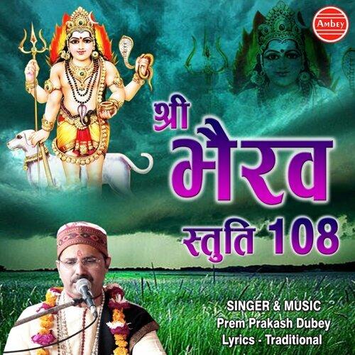 Shree Bhairav Stuti 108