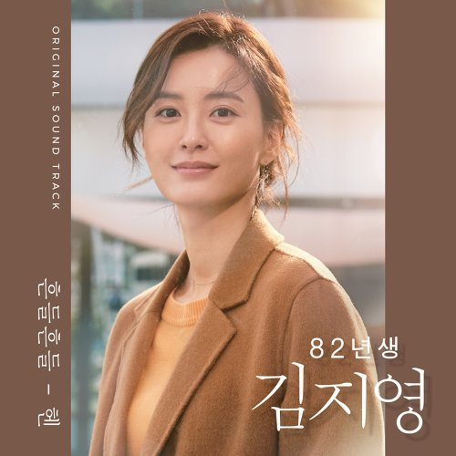 KIM JI-YOUNG: BORN 1982 (Original Motion Picture Soundtrack)
