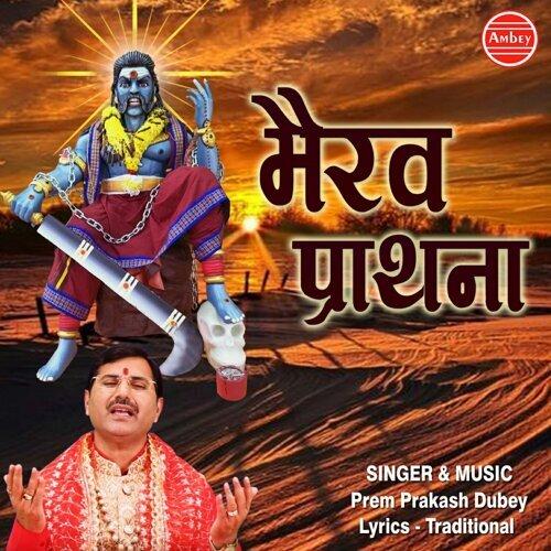 Bhairav Prathna
