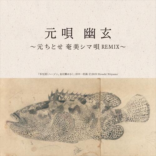 元唄 幽玄 〜元ちとせ 奄美シマ唄REMIX〜 - Remixes