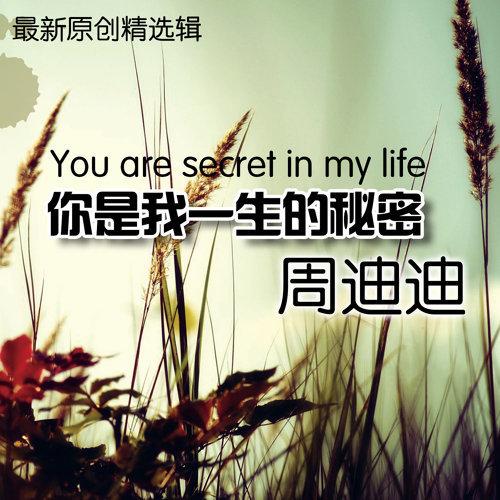 你是我一生的秘密