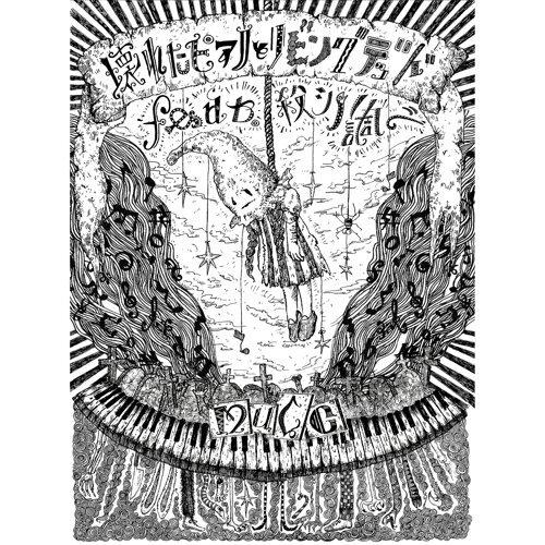 Kowareta piano to living dead feat. koroshi no shirabe disc1