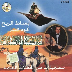 Bessat El Rih - Live