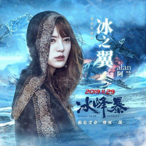 冰之翼 - 電影<冰峰暴>片尾曲