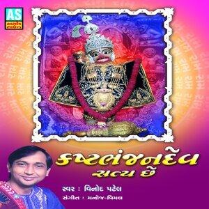 Kastbhanjandev Satya Chhe - Kashtbhanjan Hanumanji Bhajan