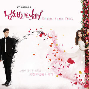看見味道的少女 電視劇原聲帶 (The Girl Who Sees Smells OST)