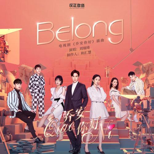 Belong (電視劇《喬安你好》插曲)