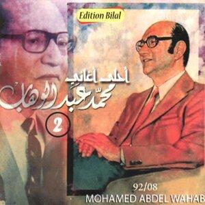 Ahla Aghani Mohamed Abdel Wahab, Vol. 2