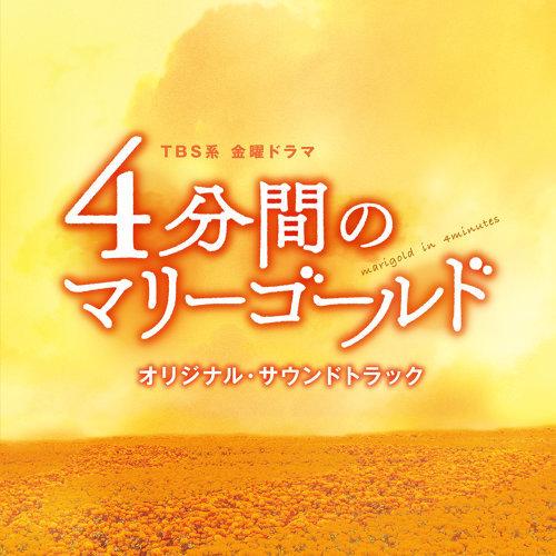 「4分鐘的金盞菊」電視劇原聲帶
