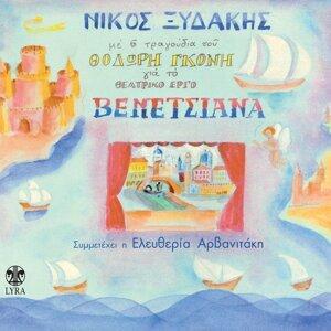 Venetsiana - Summeteki I Eleuteria Arbaniake