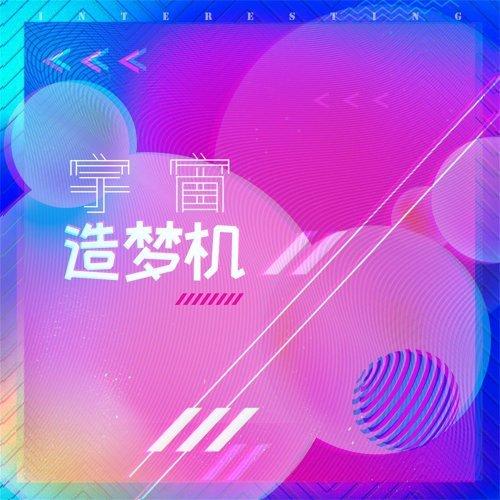 宇宙造夢機 - 三周年團歌