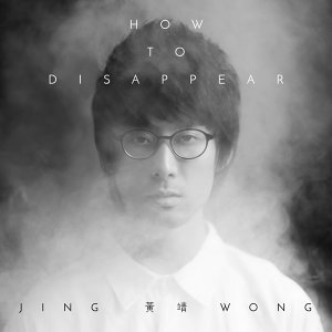 How To Disappear - Single