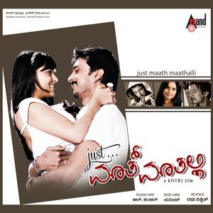 Just Maath Maathali - Original Motion Picture Soundtrack
