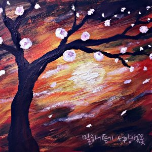 Sunset Cherry Blossom