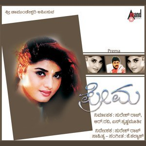 Prema - Original Motion Picture Soundtrack