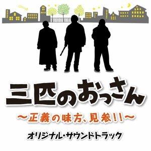 「三匹のおっさん」オリジナル・サウンドトラック (Sanbiki No Ossan Original Soundtrack)