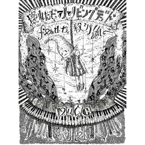 Kowareta piano to living dead feat. koroshi no shirabe disc2