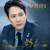Chief of Staff 2 : People who Make the World OST Part.3