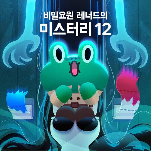Leonard the Secret Agent : Mystery12 비밀요원 레너드의 미스터리12 - Korean Ver.