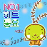 No.1 Hit Kids vol.3 No.1