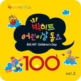 Big Hit Children's day 100 2nd 빅히트 어린이 날 Kids 100 2집