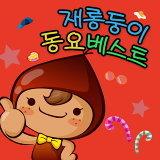 Cute Kids best 4 재롱둥이 Kids베스트 4
