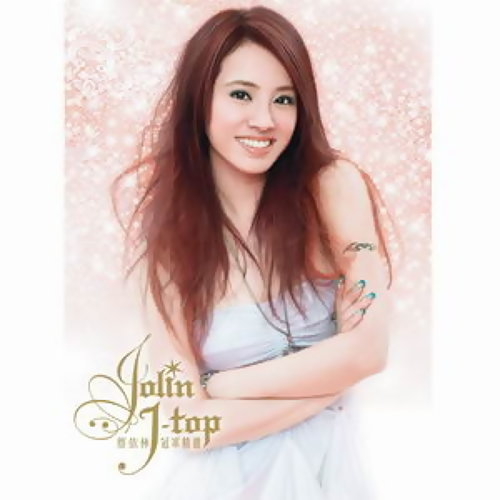 Jolin J - Top冠軍精選