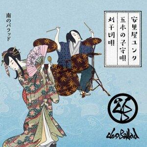 南のバラッド (Minami No Ballad)