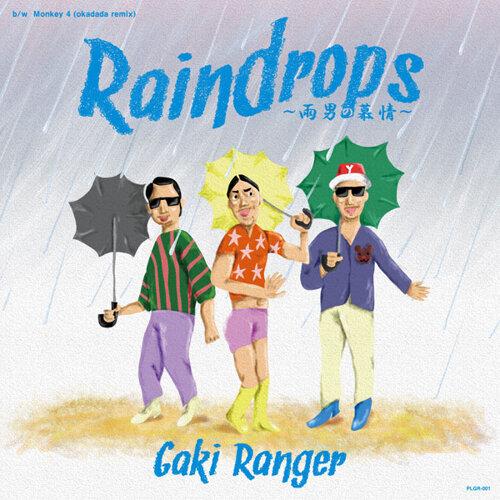 Raindrops〜雨男の慕情〜