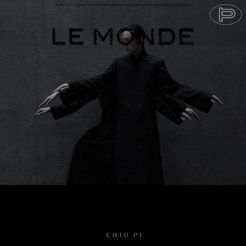 至繁 (LE MONDE)