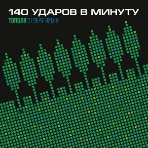 Тополя - Dj Deaf Remix