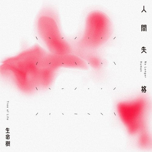 No Longer Human (人間失格)