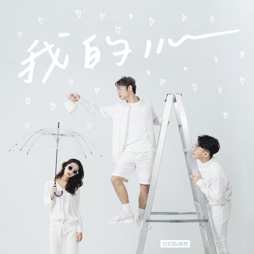 我的心 (feat. 我們)