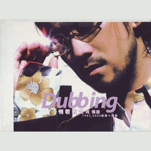 Dubbing 情歌教父周傳雄1987-2003