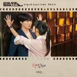 Love With Flaws OST Part.1