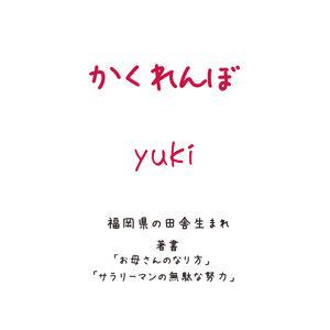 Kakurenbo - Single