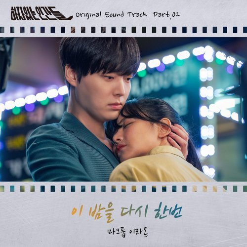 Love With Flaws OST Part.2