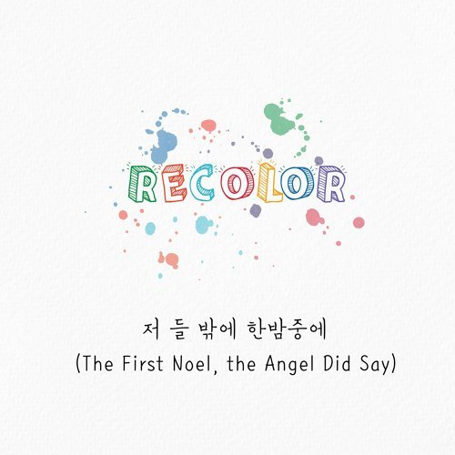 저 들 밖에 한밤중에 The First Noel, The Angel Did Say