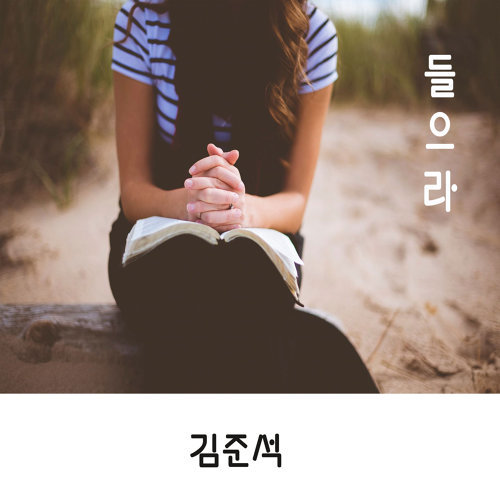 들으라 Listen to the Word