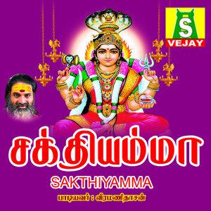 Sakthiyamma